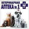 Ветеринарные аптеки в Шире